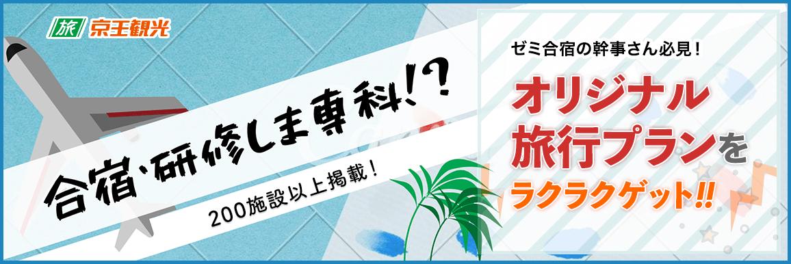 合宿無料見積りサイト | 京王観光